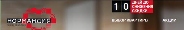 """Открыт основной сайт ЖК """"Нормандия"""" с выбором квартир - Страница 3 Msiwfl10"""