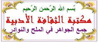 ظرف أهل المدينة واهل مكة Molah10