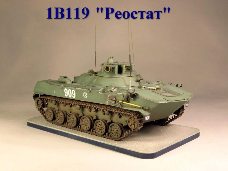 "1В119 ""Реостат"" Img_1610"