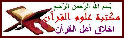 باب آداب القراء عند تلاوتهم القرآن Quran610