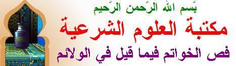 ولائم المأدُبَة والحِذَاقة والتحفة Walam10