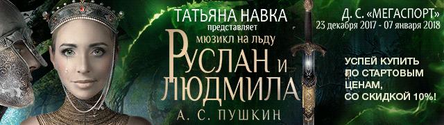 """Ледовое шоу Татьяны Навки """"Руслан и Людмила"""" Ruslan10"""