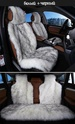 Меховые чехлы для автомобильных сидений - 1800 руб! Htb1bd10
