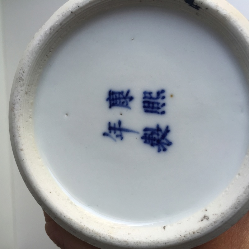 Chinese BLUE AND WHITE PRUNUS PATTERN VASE faux-KANGXI 4 CHARACTER MARK Img_8427