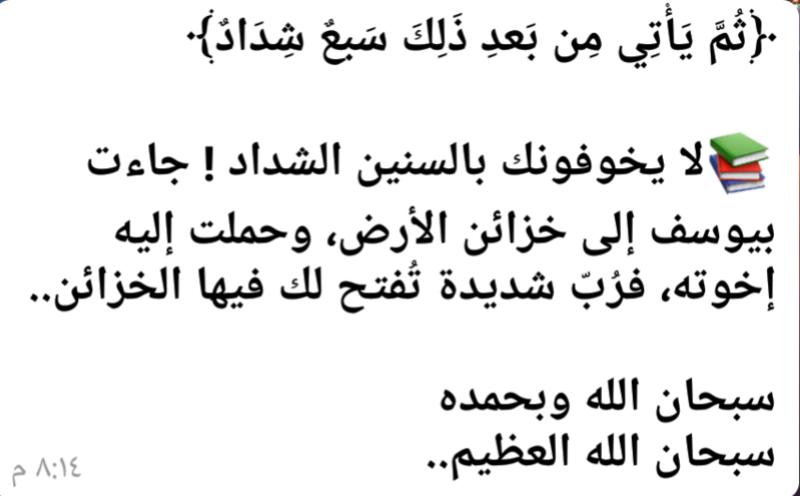 صور تأملات قرآنية رائعة: Img_oy11