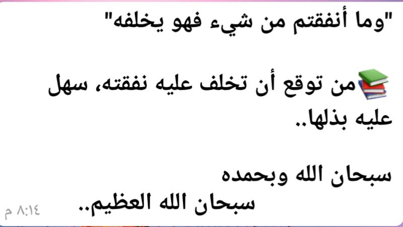 صور تأملات قرآنية رائعة: Img_oy12