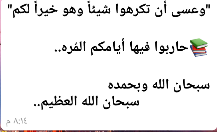 صور تأملات قرآنية رائعة: Img_oy14