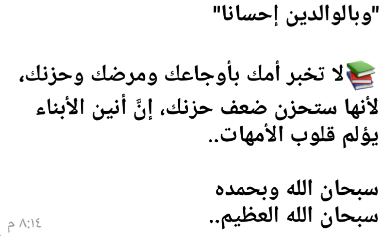 صور تأملات قرآنية رائعة: Img_oy15