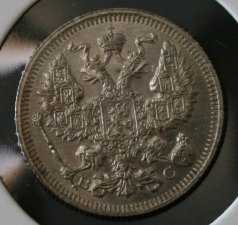 20 kopeks 1915. Nicholas II. Rusia. Img_6710