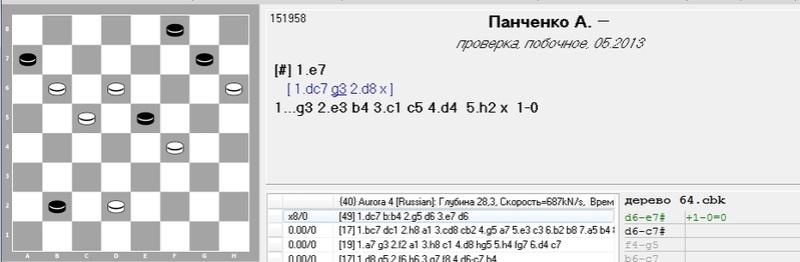 19 Чемпионат РБ по шашечной композиции. Русские шашки. 110