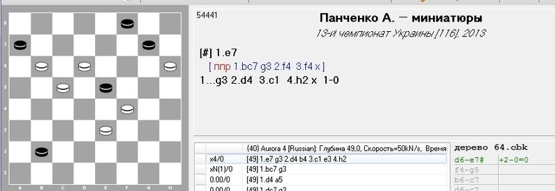 19 Чемпионат РБ по шашечной композиции. Русские шашки. 111