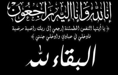 السيد عبدالسميع بوهالي في ذمة الله 19396810