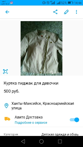 Куртки для девочки Screen10