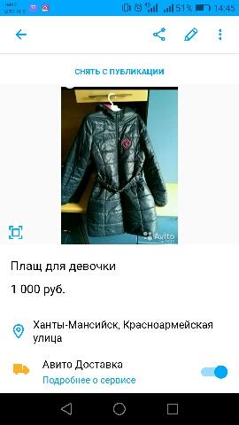 Куртки для девочки Screen11