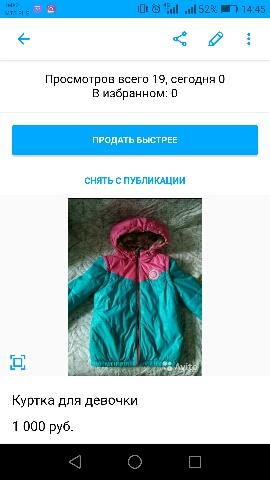 Куртки для девочки Screen12