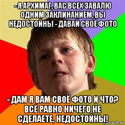 Мемы 1210