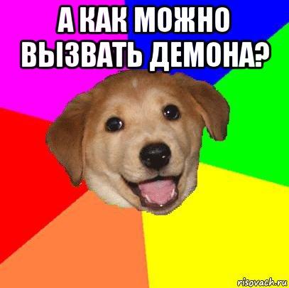Мемы 1310