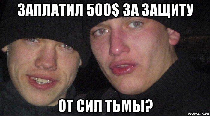 Мемы 610
