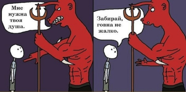 Мемы - Страница 3 8410