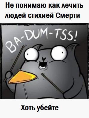 Мемы - Страница 3 8711