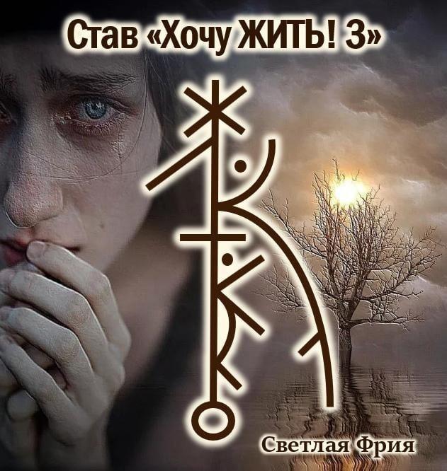 Став «Хочу жить! 3» Izn-i-10