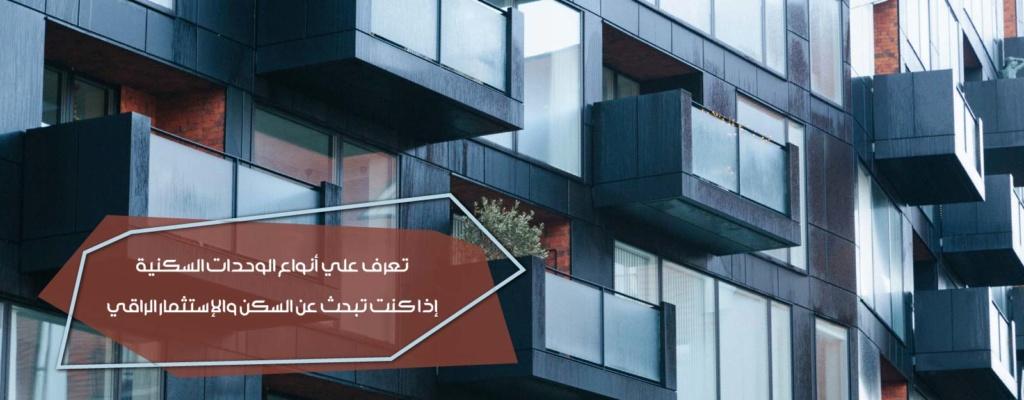 تعرف على انواع الوحدات السكنية اذا كنت تبحث عن السكن والاستثمار الراقي Oa-ao-10