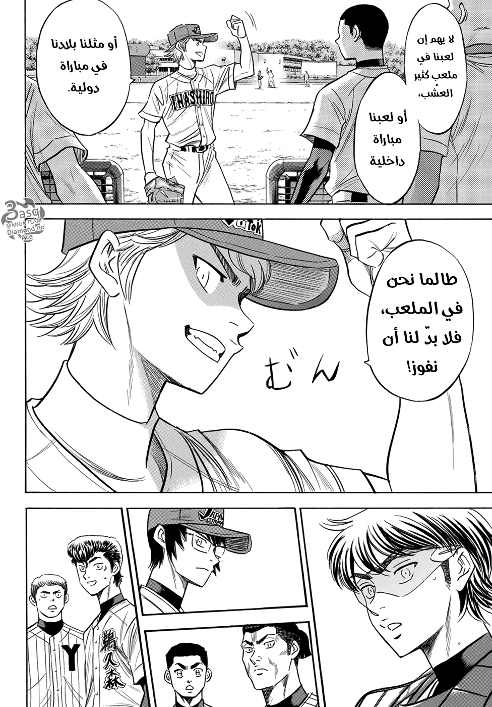 Diamond No Ace Act II Chapter: 113,114 00410