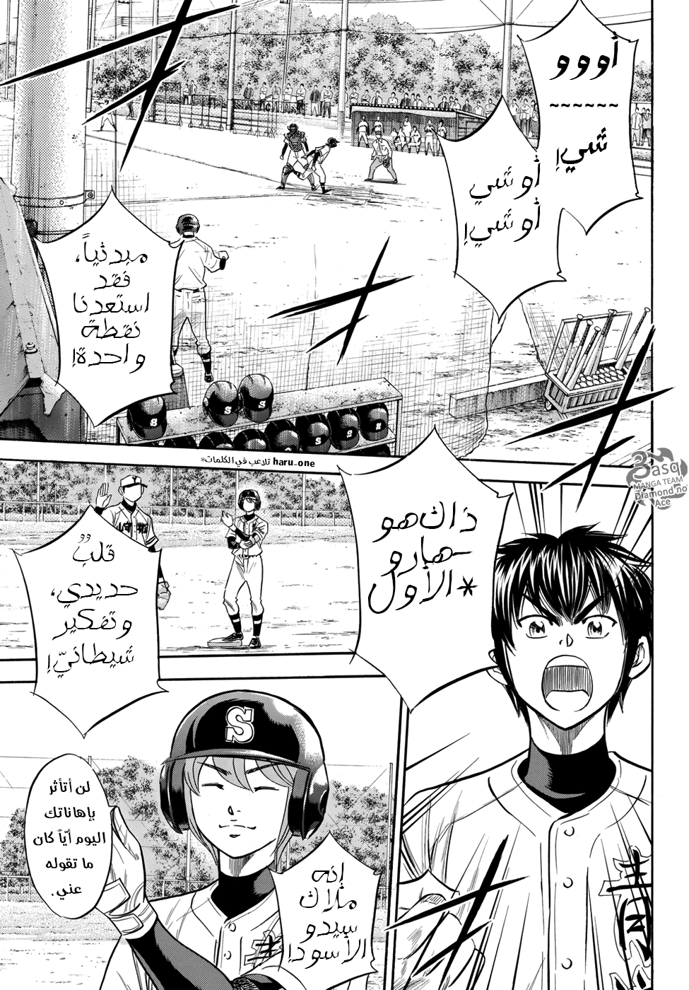 Diamond No Ace Act II: 115-116 01510