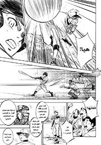 Diamond no ace act II :119-120-121-122 0710