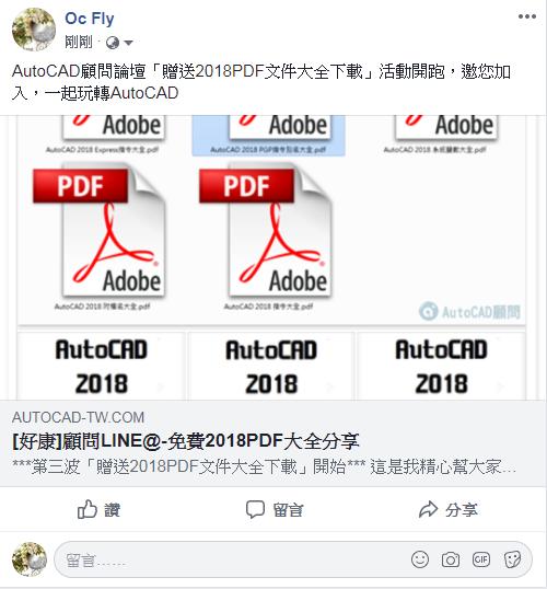 [好康]顧問LINE@-免費2018PDF大全分享 Autoca10