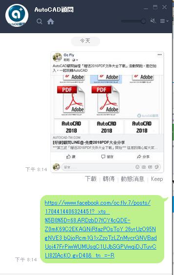 [好康]顧問LINE@-免費2018PDF大全分享 Autoca11