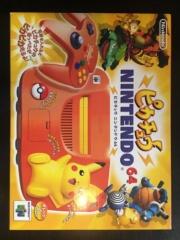 (VDS) N64 Pikachu + expansion pack Img_5211
