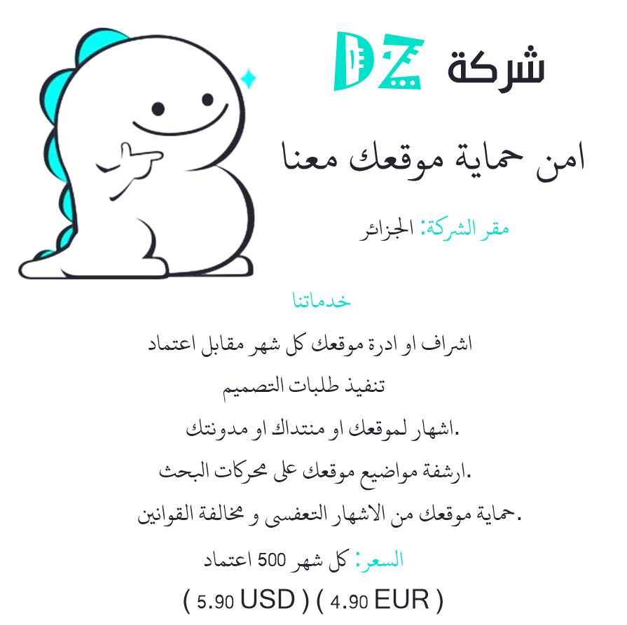 """""""عرض مفتوح ...شركة DZ أمن حماية موقعك معنا """" P_930j10"""