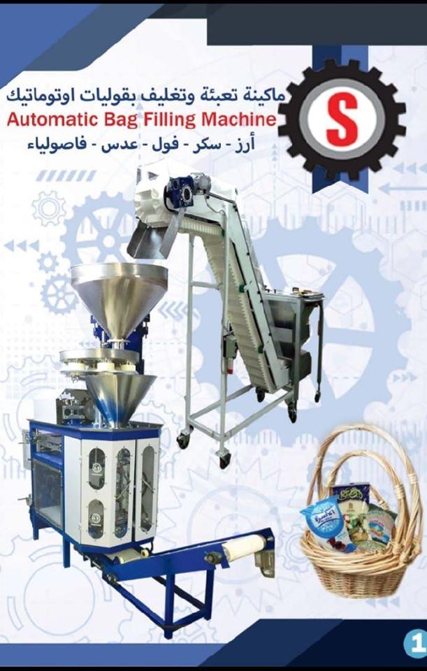 ماكينات تعبئة البقوليات (سكر,ارز,عدس ..... الخ)من الهندسية ستيل 01090750006 80014332