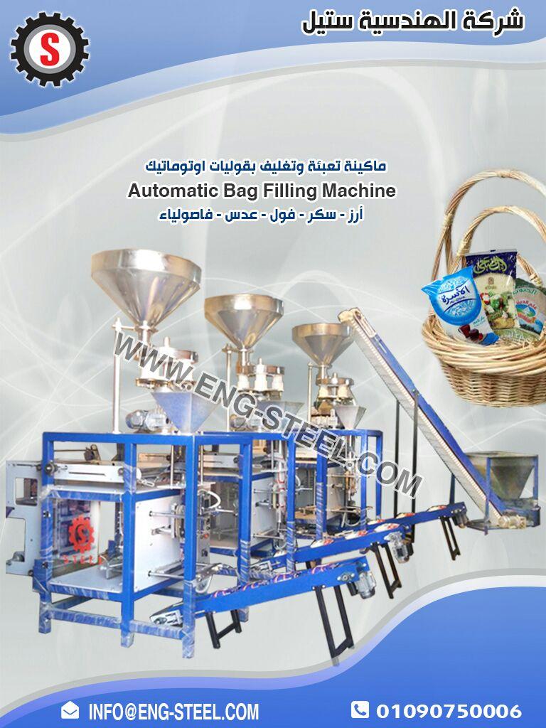 احدث ماكينات تعبئة وتغليف الحبوب من الشركة الهندسية ستيل والارز والشعرية والفاصولياء  Img-2018