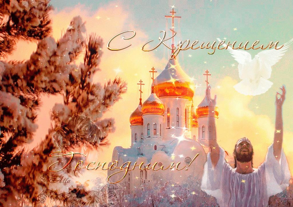 С Крещением Господним!  - Страница 2 0c558210