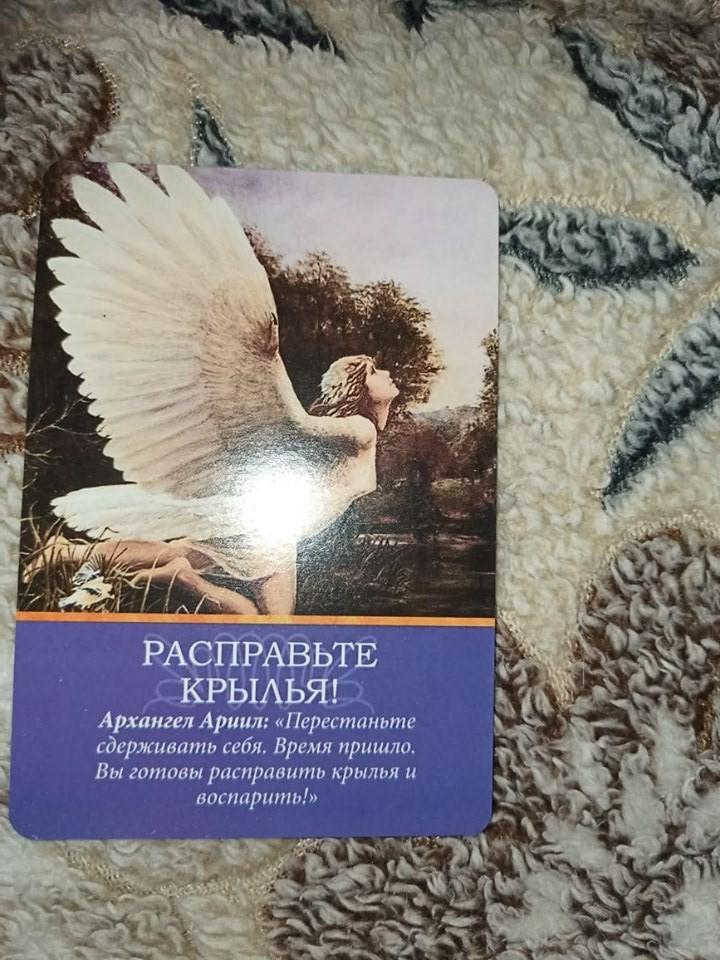 """Акция """"Магическая сила вашего Ангела-Хранителя"""" - Страница 5 11615710"""