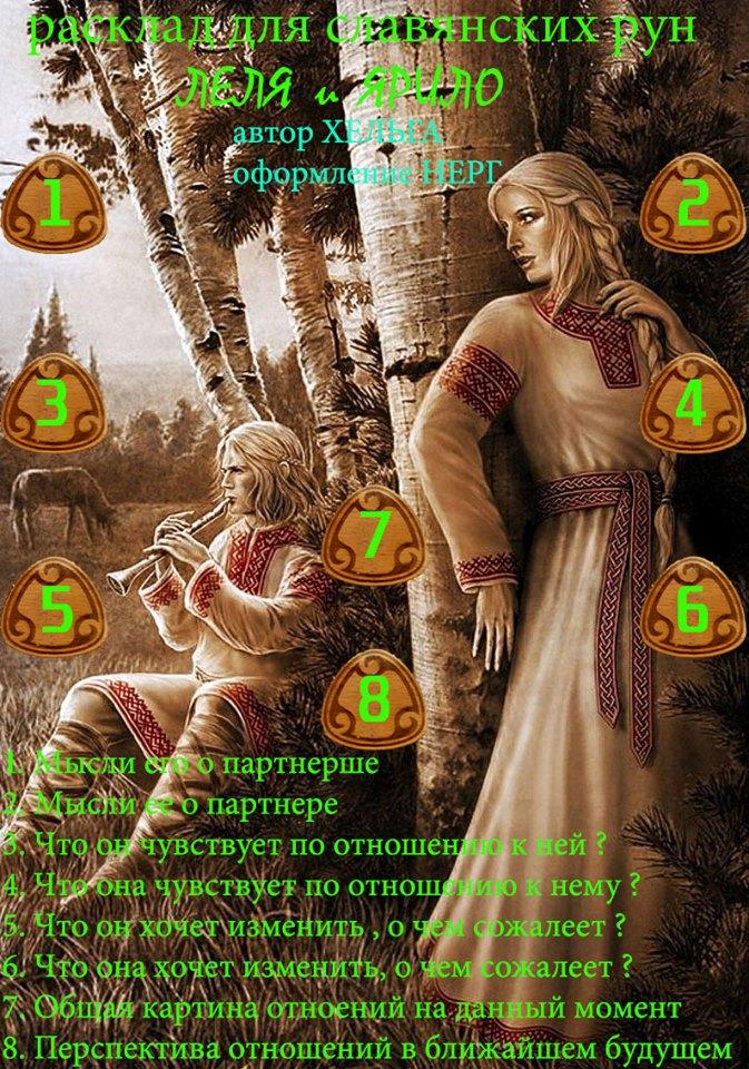"""Расклад """"Леля и Ярило"""" для славянских рун. 11777210"""