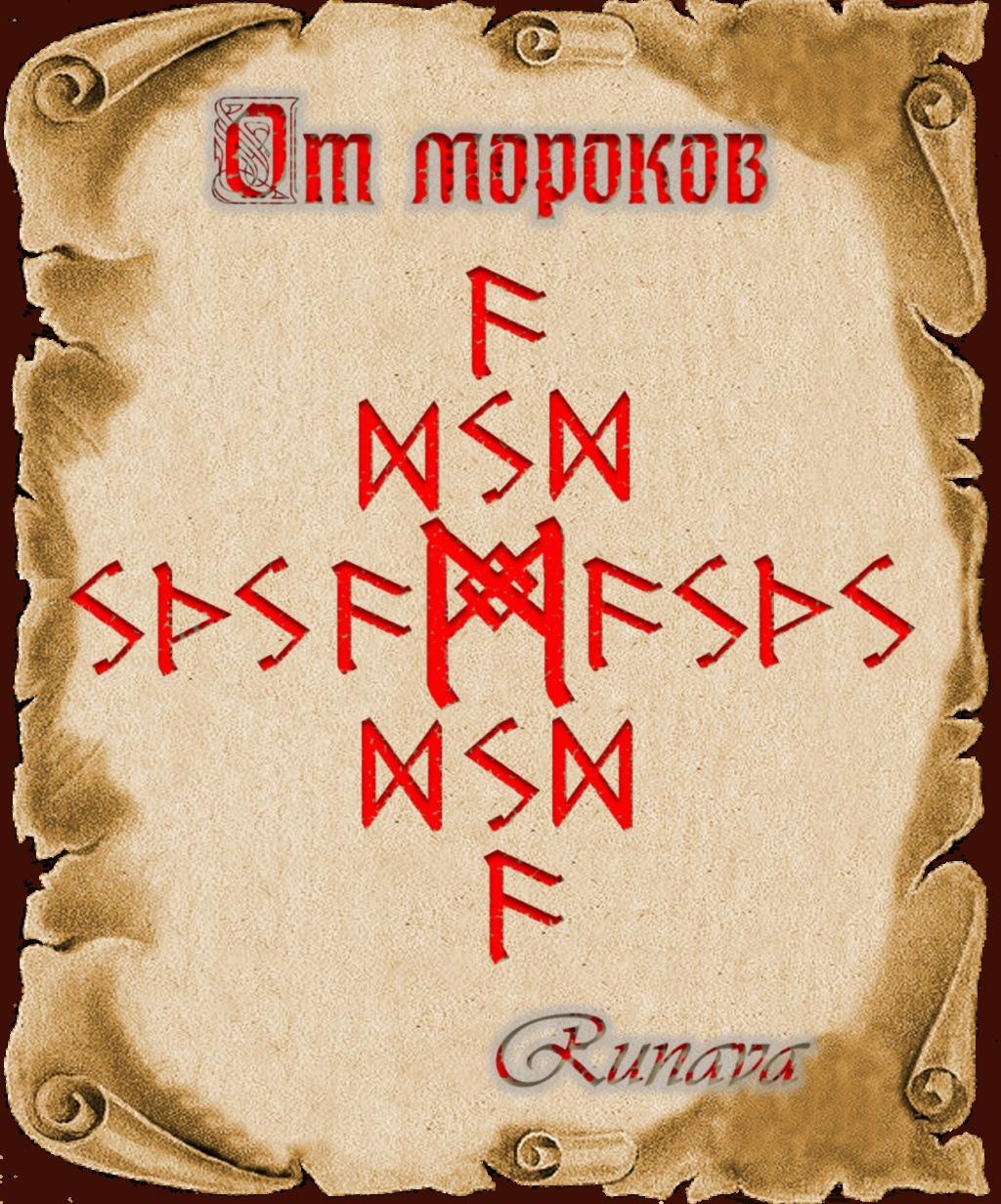 Став от мороков. автор Runava 122
