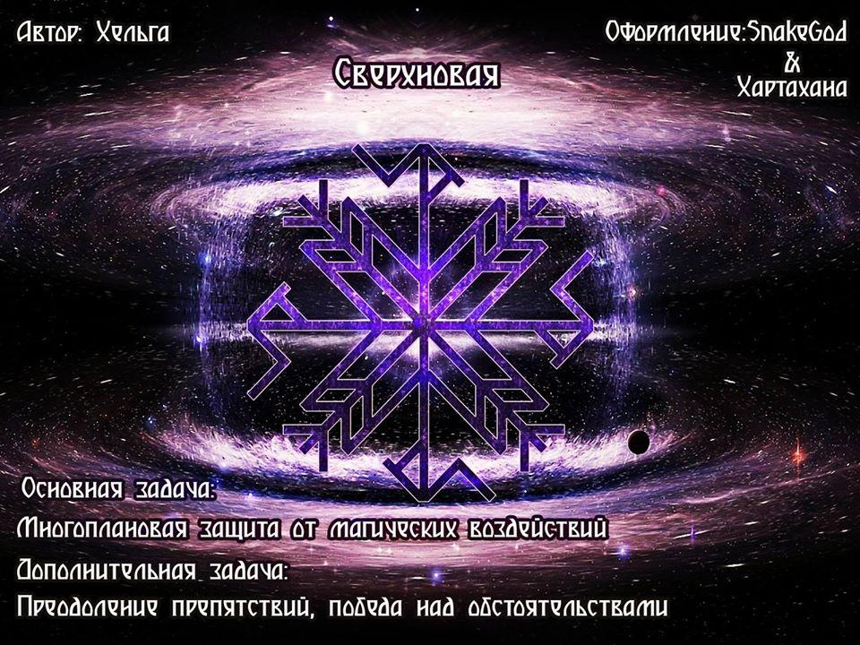"""Защита """"Сверхновая"""" (авт. Хельга) 39748410"""
