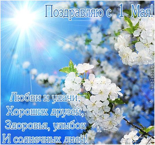 С Первомаем!  4294-o10
