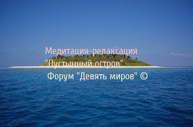 """Медитация выходного дня """"Пустынный остров"""" 56292410"""