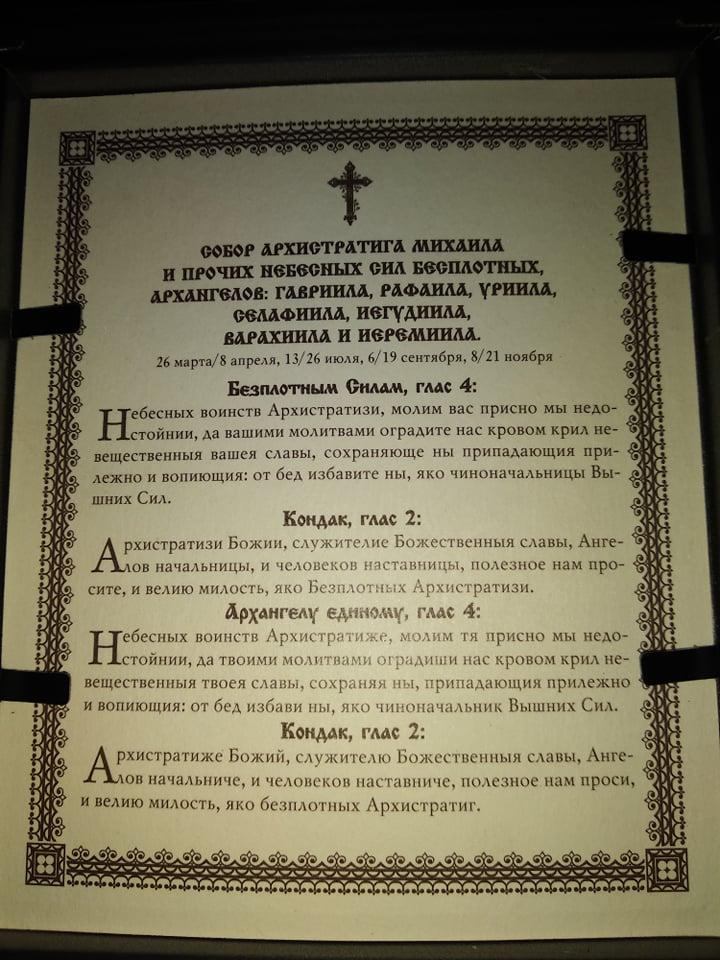 Архангельская защита - Страница 2 74356110