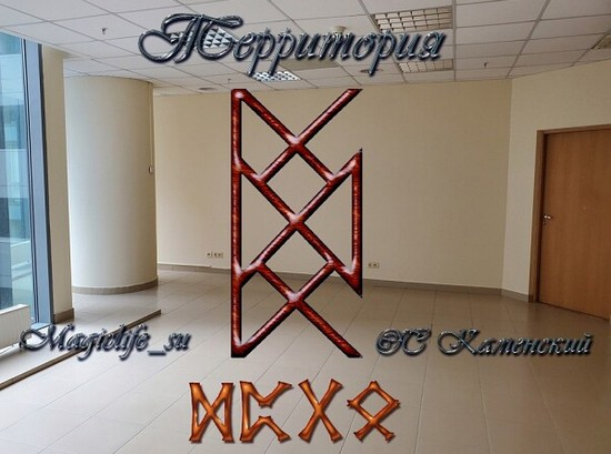 "Став ""Территория"" (авт. Каменский) Ewxlcw10"