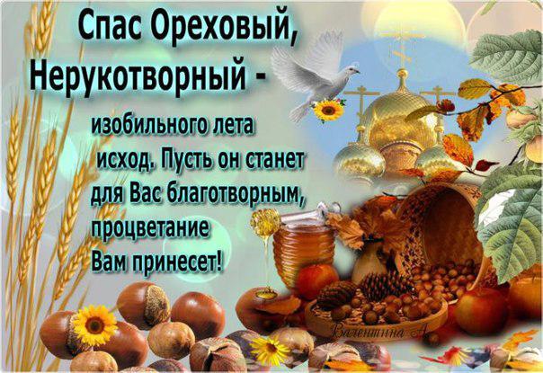С Успением Пресвятой Богородицы! C Ореховым Спасом! L_934810
