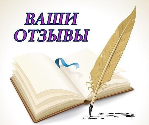 Отзывы о работе Астры Otzyvy10