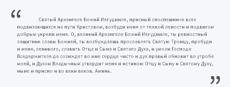 Архангел Иегудиил Scree120