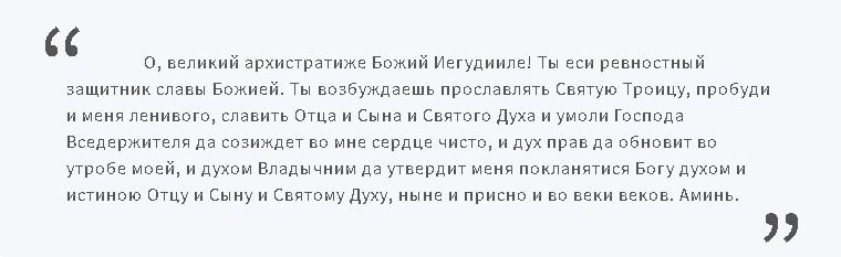 Архангел Иегудиил Scree121