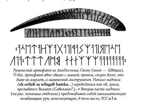 Рунические сакральные слова Scree134