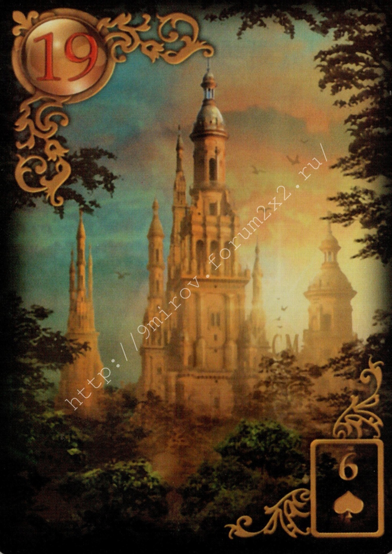 Золотые мечты Ленорман (Расширенное издание) | Gilded Reverie Lenormand. Галерея.  Water110